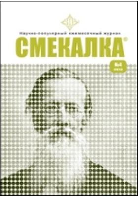 Смекалка: журнал. 2013. № 4