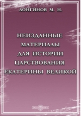 Неизданные материалы для истории царствования Екатерины Великой