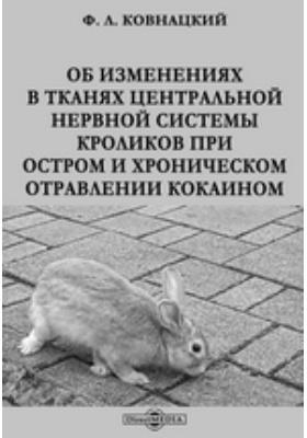 Об изменениях в тканях центральной нервной системы кроликов при остром и хроническом отравлении кокаином