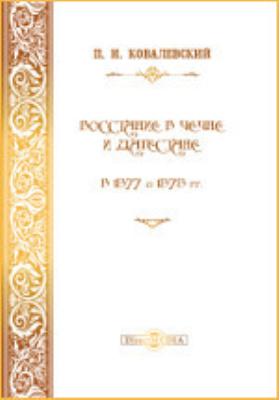 Восстание в Чечне и Дагестане в 1877 и 1878 гг