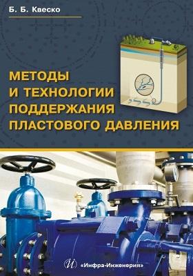 Методы и технологии поддержания пластового давления: учебное пособие