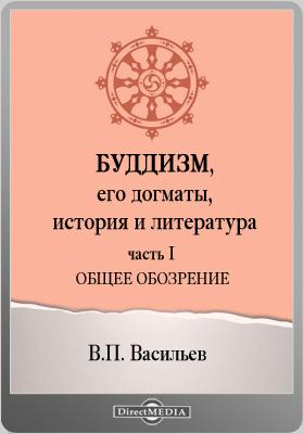 Буддизм, его догматы, история и литература, Ч. 1. Общее обозрение
