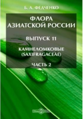 Флора Азиатской России(Saxifragaceae). Вып. 11. Камнеломковые, Ч. 2
