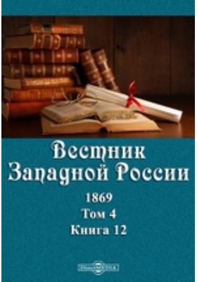 Вестник Западной России: журнал. 1869. Том 4, Книга 12