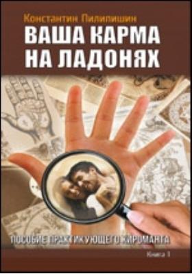 Ваша карма на ладонях : Пособие практикующего хироманта. Кн. 1