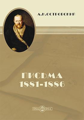 Письма 1881–1886: документально-художественная литература