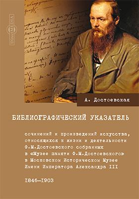 Библиографический указатель : сочинений и произведений искусства, относящихся к жизни и деятельности Ф. М. Достоевского: указатель