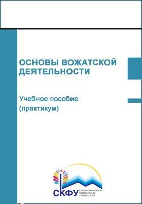 Основы вожатской деятельности : учебное пособие (практикум): практикум