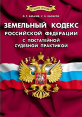 Земельный кодекс Российской Федерации с постатейной судебной практикой : официальный документ: нормативно-правовой акт (Россия)