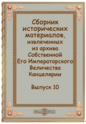Сборник исторических материалов, извлеченных из архива Собственной Его Императорского Величества Канцелярии. Вып. 10