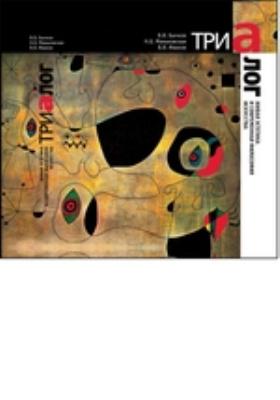 Триалог. Живая эстетика и современная философия искусства: монография
