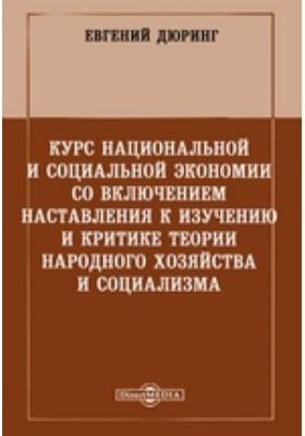 Курс национальной и социальной экономии со включением наставления к изучению и критике теории народного хозяйства и социализма