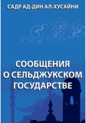 Сообщения о сельджукском государстве