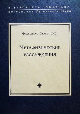 Метафизические рассуждения: монография, Ч. 1. Рассуждения I–V