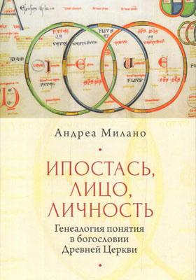 Ипостась, Лицо, Личность : генеалогия понятия в богословии Древней Церкви: монография