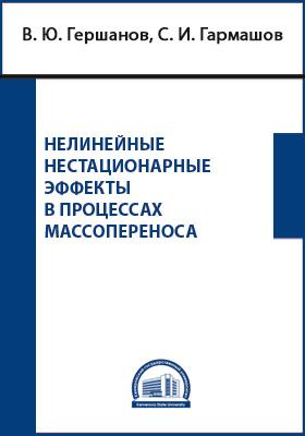 Нелинейные нестационарные эффекты в процессах массопереноса: монография