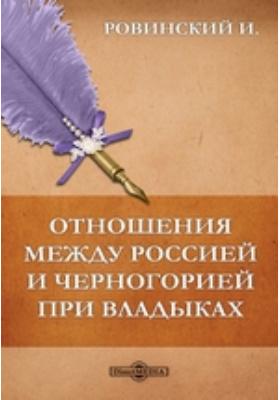 Отношения между Россией и Черногорией при владыках: публицистика