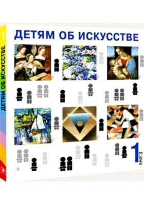 Детям об искусстве. В 2 книгах = The Art Book for Children : 2-е издание