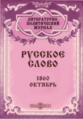 Русское слово. 1860. Октябрь