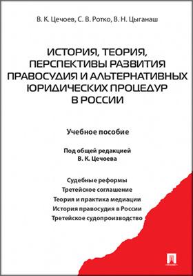 История, теория, перспективы развития правосудия и альтернативных юридических процедур в России: учебное пособие