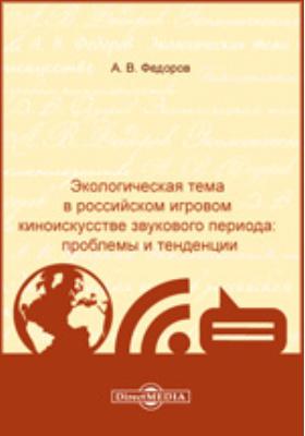 Экологическая тема в российском игровом киноискусстве звукового периода : проблемы и тенденции: научное издание