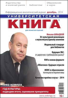 Университетская книга: информационно-аналитический журнал. 2014. декабрь