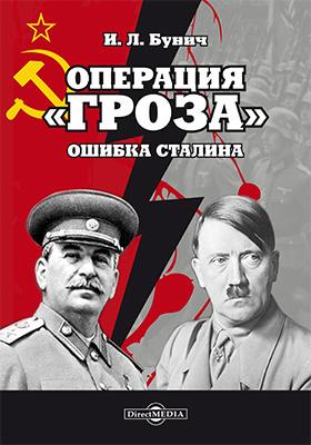 Операция «Гроза». Ошибка Сталина
