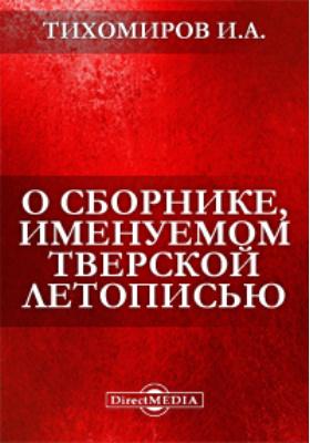 О сборнике, именуемом Тверской летописью