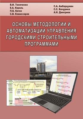 Основы методологии и автоматизации управления городскими строительными программами: научное издание