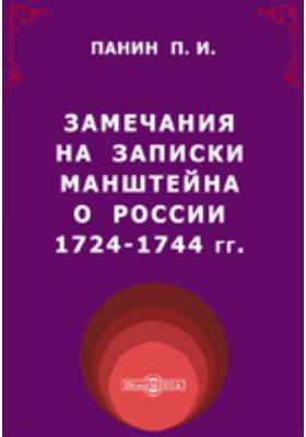 """Замечания на """"Записки Манштейна о России 1724-1744 гг."""": документально-художественная литература"""
