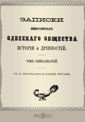 Записки Императорского Одесского Общества истории и древностей. Т. 11