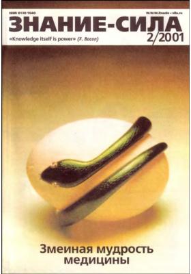 Знание-сила. 2001. № 2