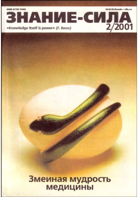Знание-сила: журнал. 2001. № 2