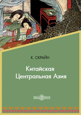 Китайская Центральная Азия (Син-Цзян): публицистика
