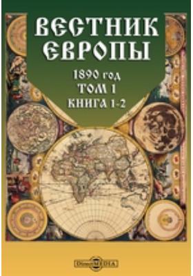 Вестник Европы. 1890. Т. 1, Книга 1-2, Январь-февраль