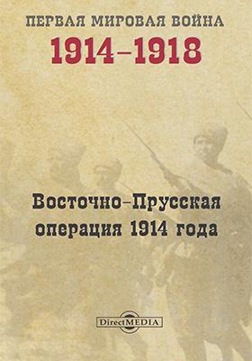 Восточно-Прусская операция 1914 года: монография