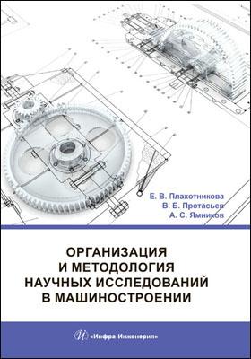Организация и методология научных исследований в машиностроении: учебник