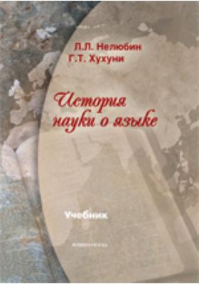 История науки о языке: учебник