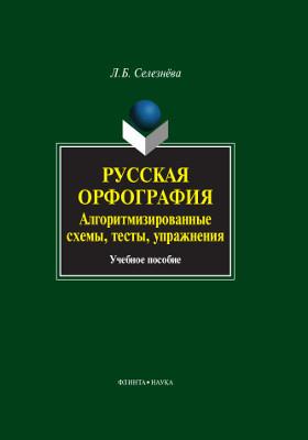 Русская орфография. Алгоритмизированные схемы, тесты, упражнения: учебное пособие