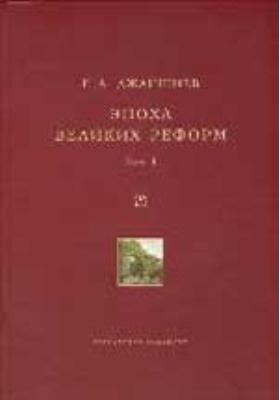 Эпоха великих реформ. Исторические справки. В двух томах. Т. 1