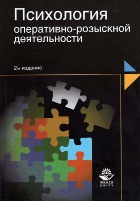 Психология оперативно-розыскной деятельности: учебное пособие