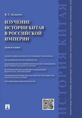 Изучение истории Китая в Российской империи: монография