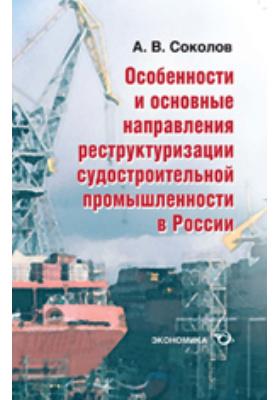Особенности и основные направления реструктуризации судостроительной промышленности в России