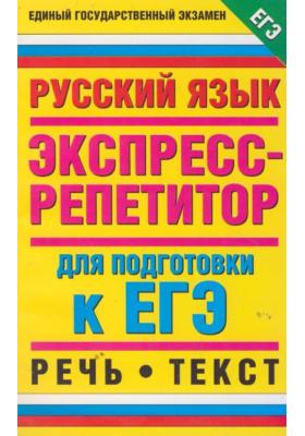 """Русский язык. Экспресс-репетитор для подготовки к ЕГЭ. """"Речь. Текст"""""""