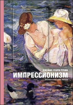 Импрессионизм : энциклопедия эпохи: научно-популярное издание