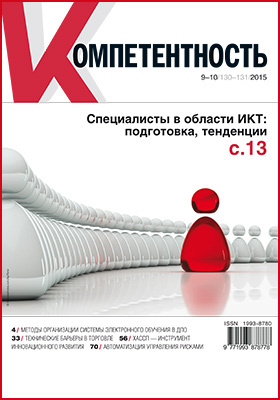 Компетентность: ежемесячный научно-практический журнал. 2015. № 9(130)