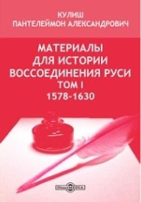 Материалы для истории воссоединения Руси. Т. I. 1578-1630