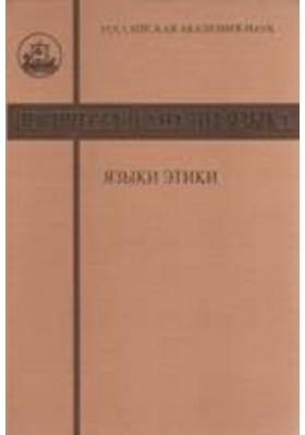 Логический анализ языка : языки этики: сборник научных трудов