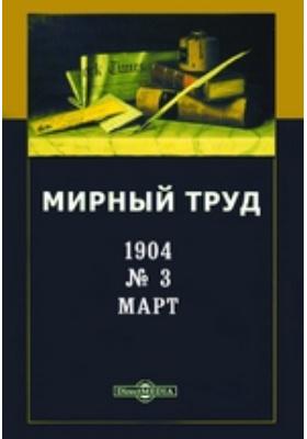 Мирный труд: журнал. 1904. № 3, Март