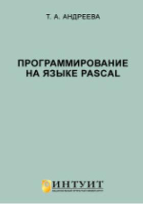 Программирование на языке Pascal: учебное пособие